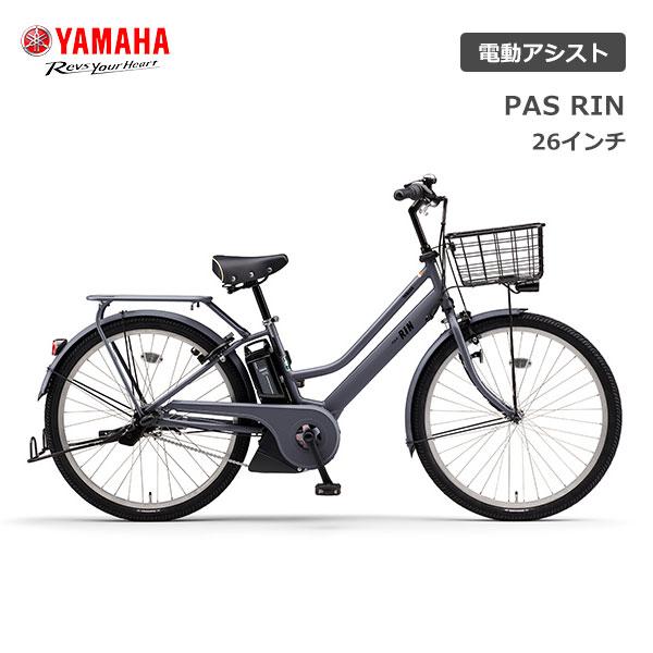 【スポイチ】【店頭受取OK】【】電動自転車 ヤマハ PAS RIN パス リン 26インチ PA26RN yamaha