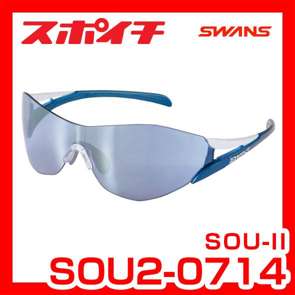 SWANS/スワンズ 双(SOU)シリーズ SOU2-0714 [WBU] SOU-II ホワイト×ブルー シルバーミラー×アイスブルー スポーツ用サングラス ランニング 自転車
