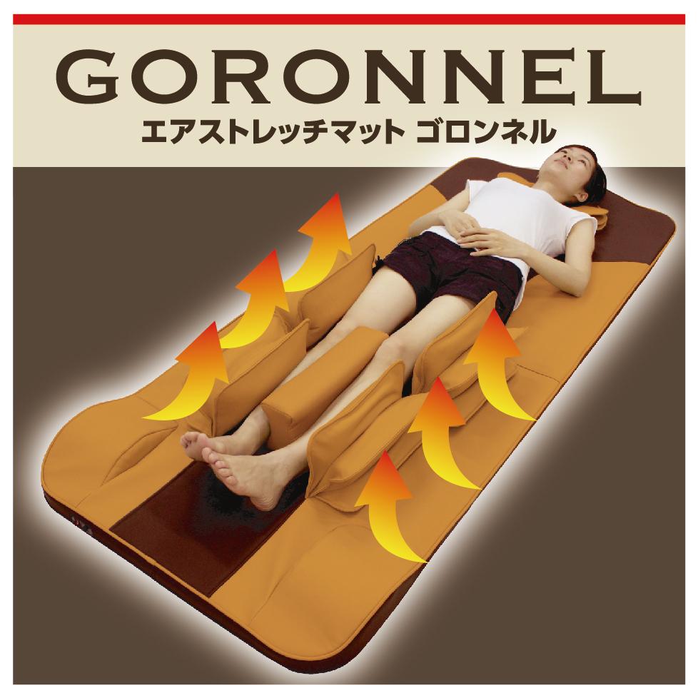 【送料無料】エアストレッチマット ゴロンネル