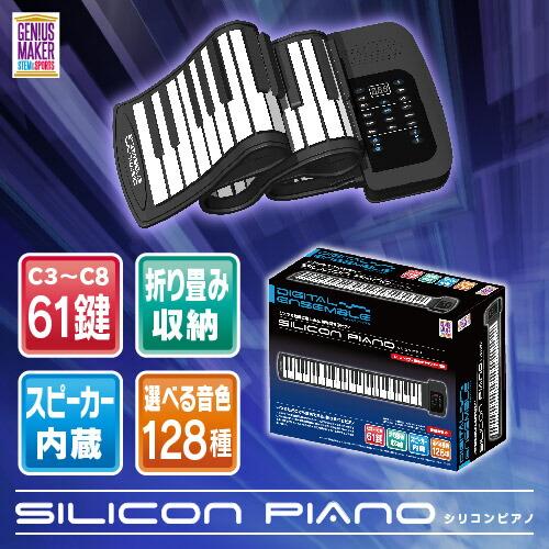 シリコンピアノ