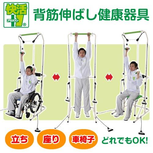 【送料無料】背筋伸ばし健康器具