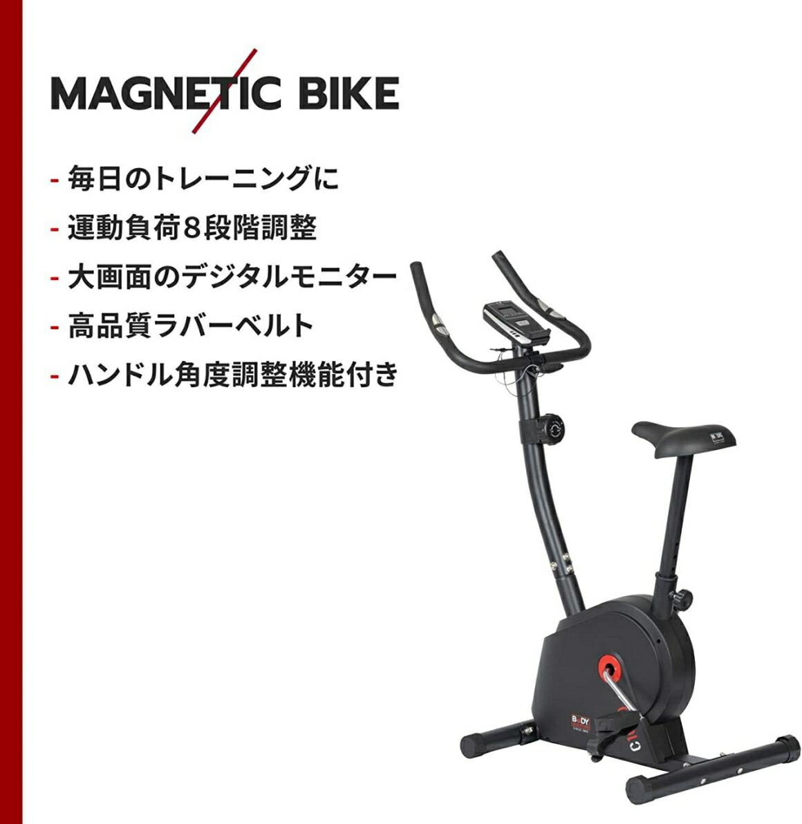 マグネティックバイク