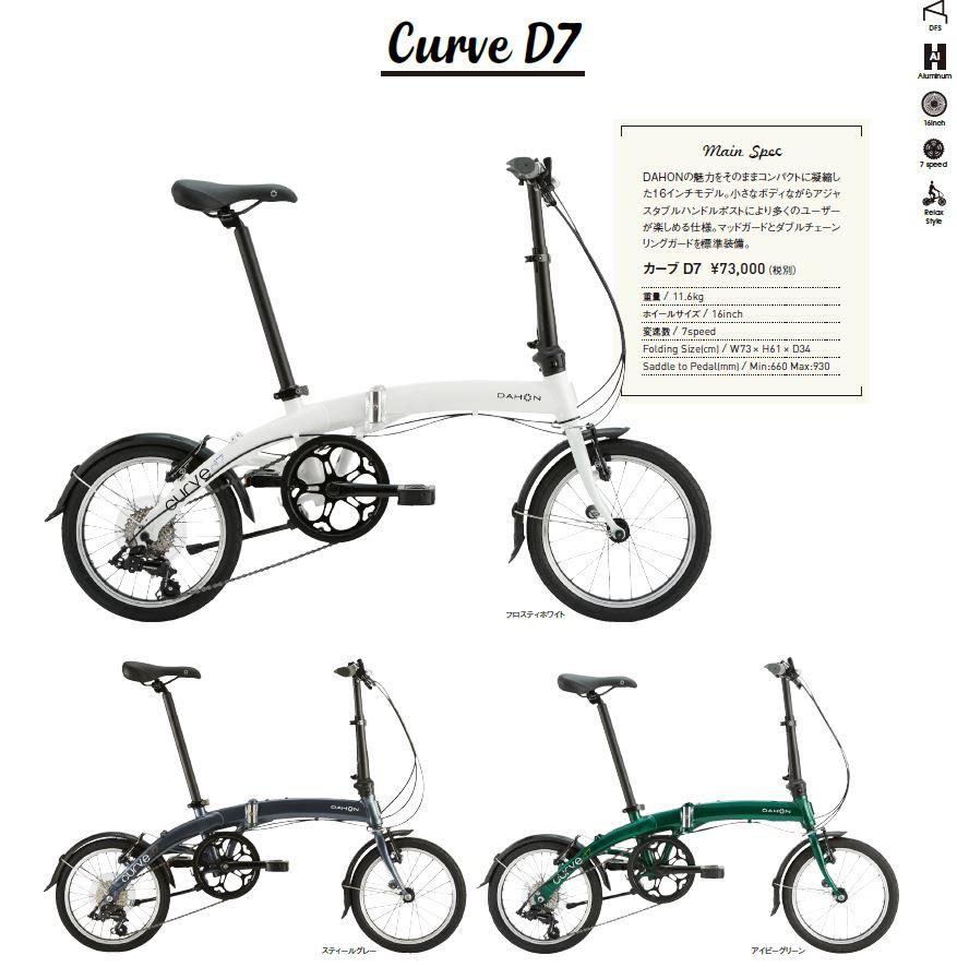 DAHON カーブD7 2020年 ダホン Curve D7[SPOKE-NET]