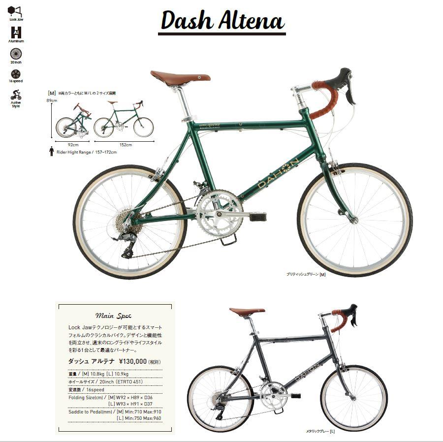 DAHON ダッシュアルテナ 2020年 ダホン Dash Altena[SPOKE-NET]