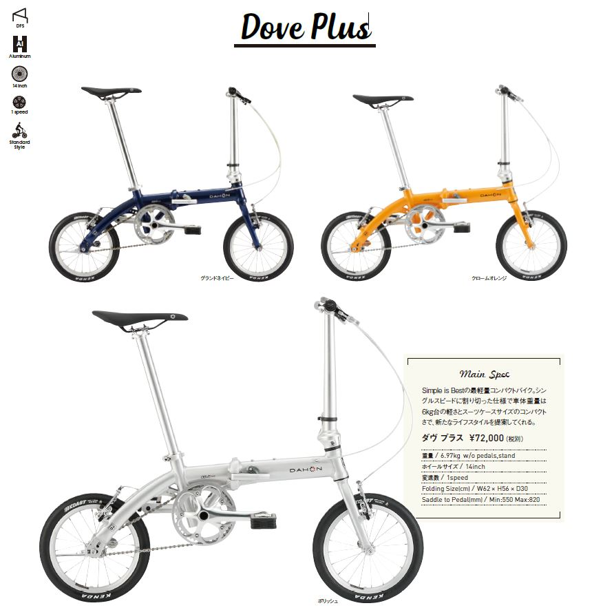 DAHON ダヴプラス 2020年 ダホン Dove Plus[SPOKE-NET]