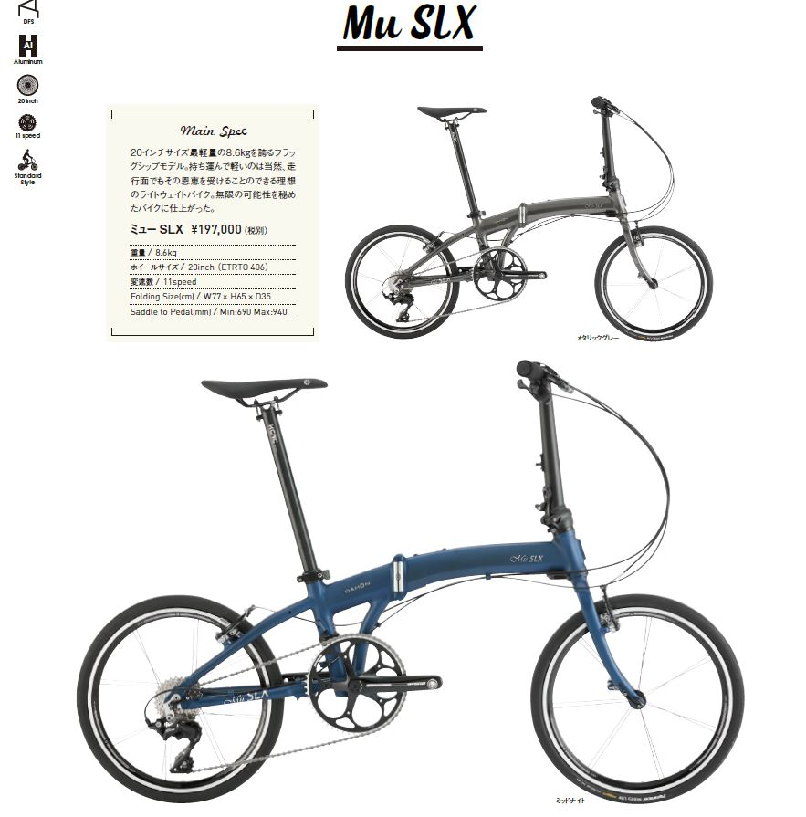 DAHON ミュー SLX 2020年 ダホン Mu SLX[SPOKE-NET]