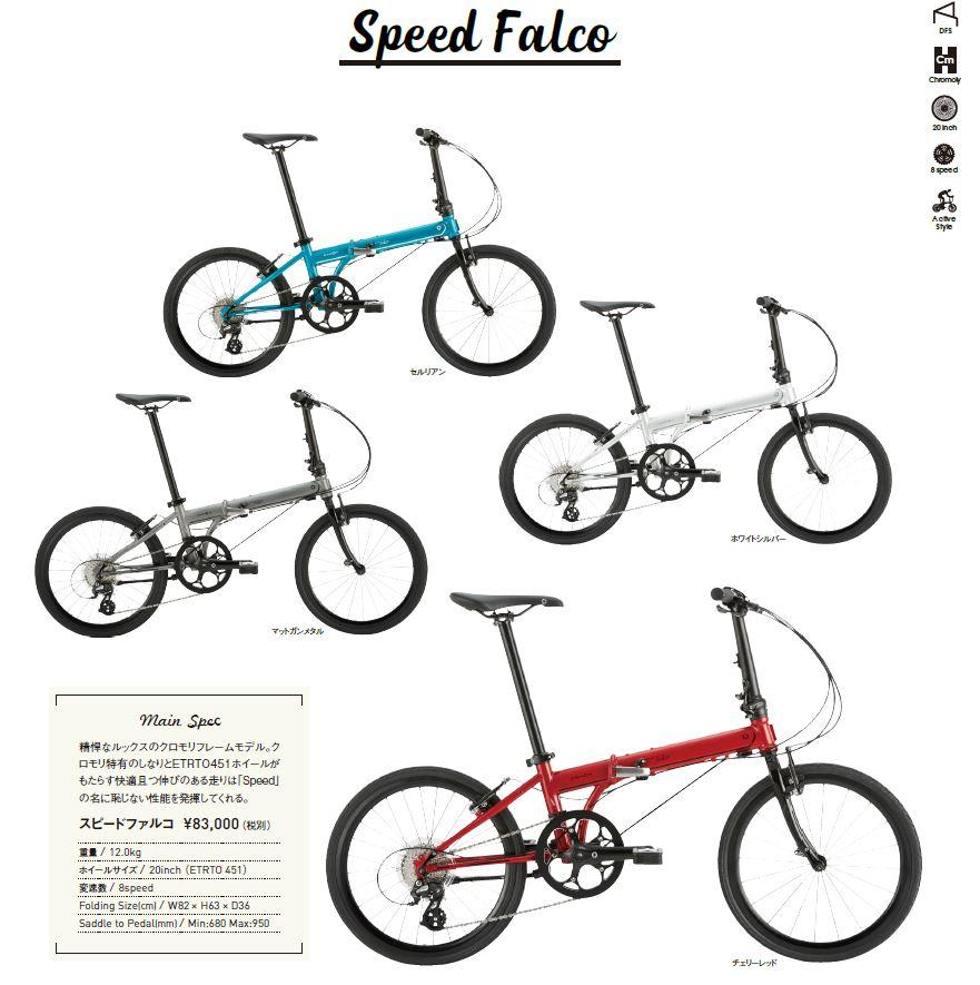 DAHON スピードファルコ 2020年 ダホン Speed Falco[SPOKE-NET]