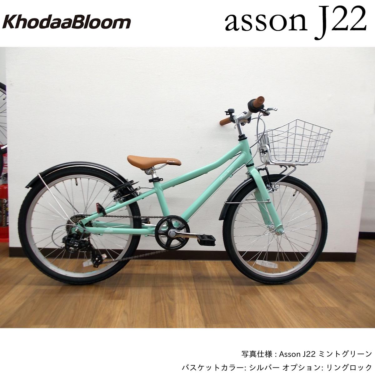 【前カゴ付き】コーダーブルーム アッソンJ22 [適正身長:120-140cm] 2020年 KhodaaBloom assonJ22