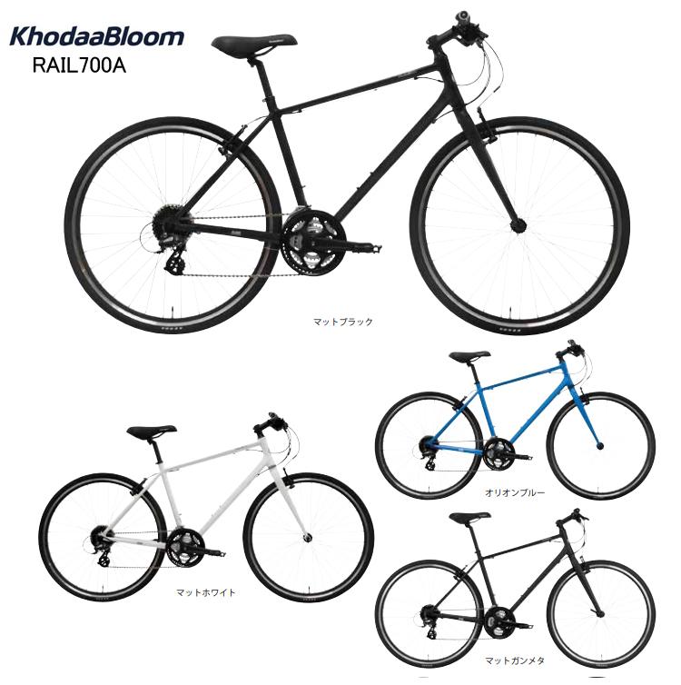 KhodaaBloom(コーダーブルーム) 2020年モデル RAIL700A(レイル700A) クロスバイク[GATE IN]