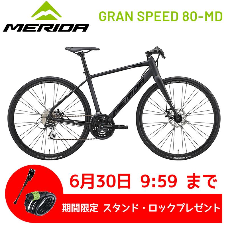 メリダ グランスピード80-MD 2020 MERIDA GRAN SPEED 80-MD[GATE IN]