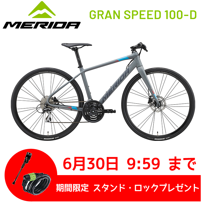 メリダ グランスピード100-D 2020 MERIDA GRAN SPEED 100-D[SPOKE-NET]