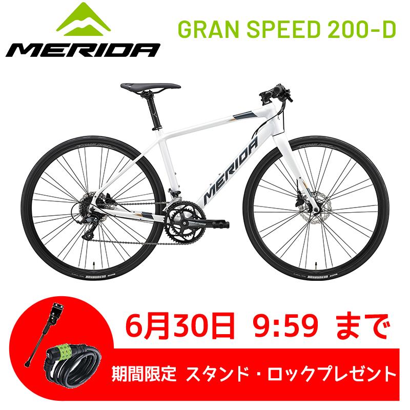 メリダ グランスピード200-D 2020 MERIDA GRAN SPEED 200-D[SPOKE-NET]