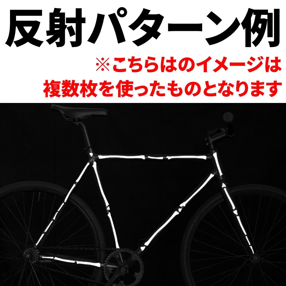自転車用再起反射シール《骨型!》ブックマン スティッキーボーンリフレクター【3M社製13ピース】BOOKMAN STICKY BONE REFLECTOR 自転車