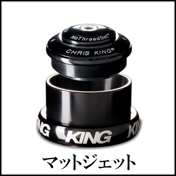 クリスキング インセット3 マットジェット CHRIS KING