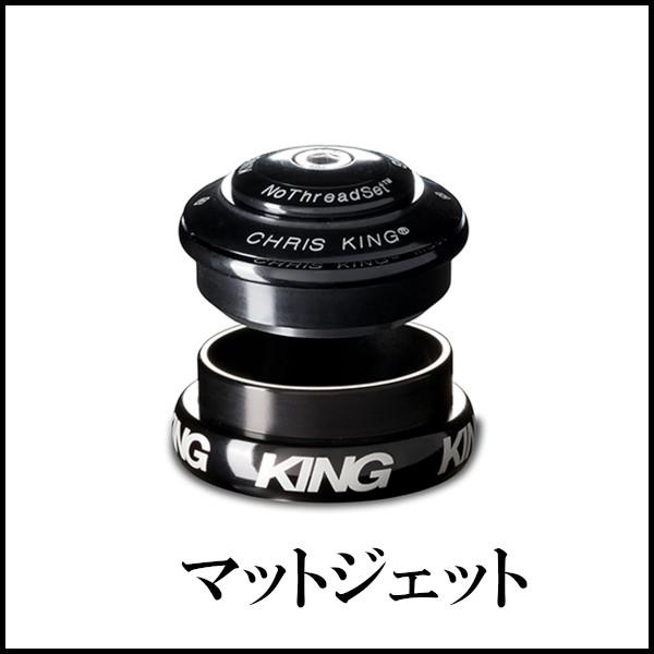 クリスキング インセット8 マットジェット CHRIS KING