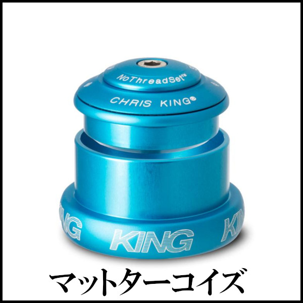 クリスキング インセット3 マットターコイズ CHRIS KING