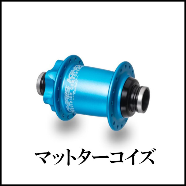 クリスキング ISO LD フロント セラミック 20x110mm 32H マットターコイズ CHRIS KING