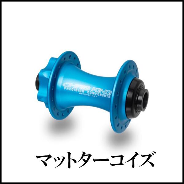 クリスキング ISO AB フロント セラミック 110x15mm 32H マットターコイズ CHRIS KING