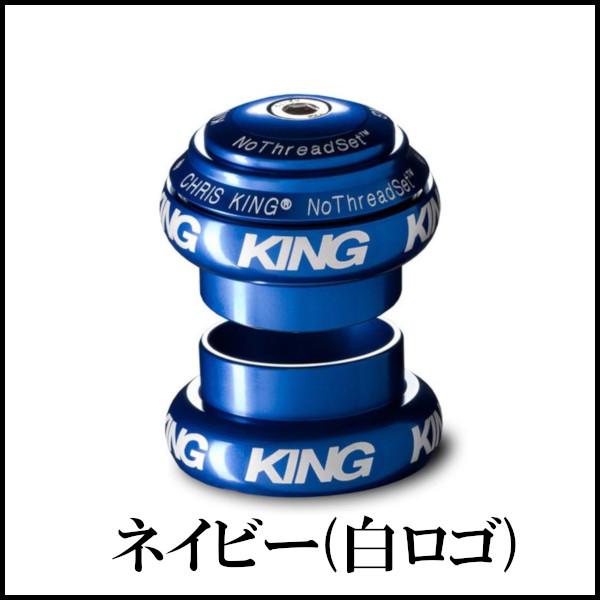 クリスキング ノースレッドセット 1STD ネイビー 白ロゴ CHRIS KING