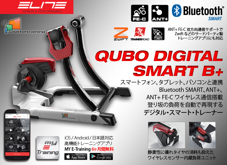 ELITE エリート QUBO キューボ デジタルスマート B+ QUBO DIGITAL SMART B+