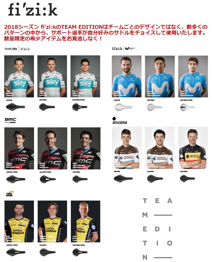 フィジーク サドル チームエディション アンタレス R3 オープン forカメレオン【ホワイト/レギュラー】2018年モデル
