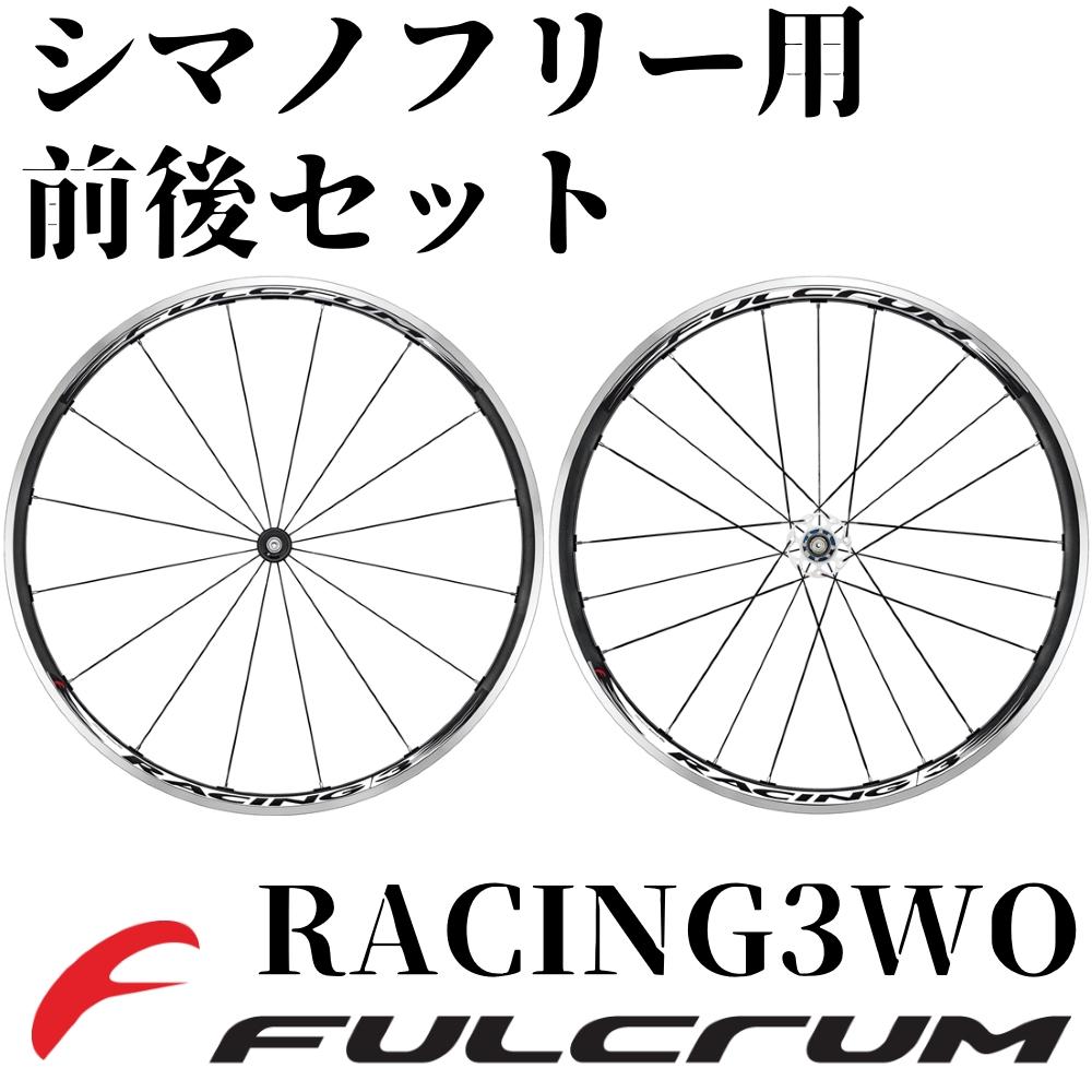 フルクラム レーシング3WO シマノ10/11s用前後アルミホイールセット リム幅:C15