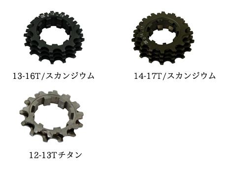 ケーシーエヌシー リプレイスギア 【14-17T:スカンジウム】 KCNC 自転車 スプロケット カセットスプロケット付属部品