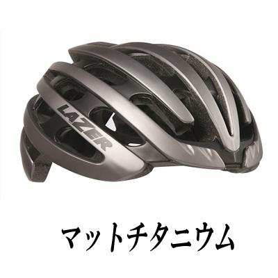レーザー Z1 【マットチタニウム:Sサイズ】LAZER 自転車 ヘルメット