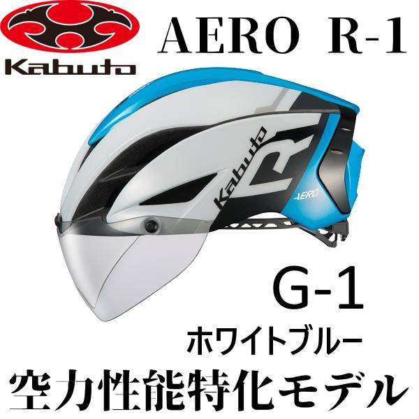 OGK AERO R-1 エアロ R-1 ホワイトブルー[SPOKE NET]