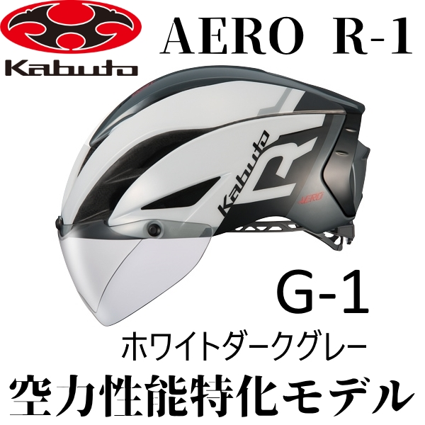 OGK AERO-R1 エアロR-1 ホワイトダークグレー[SPOKE-NET]
