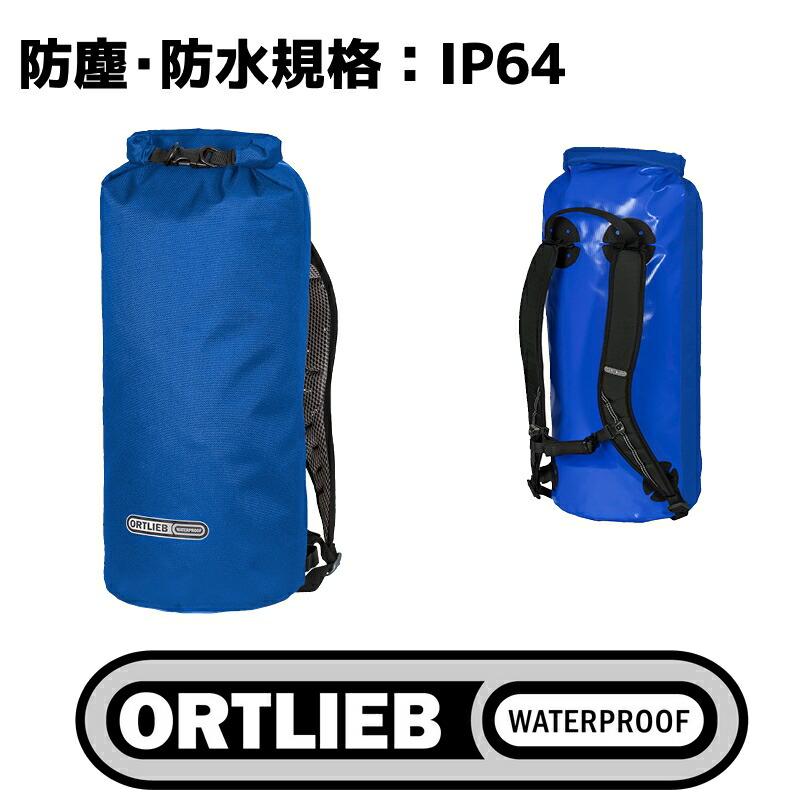 ウルトラマリン ブルー ORTLIEB オルトリーブ X-PLORE エクスプローラー 35L