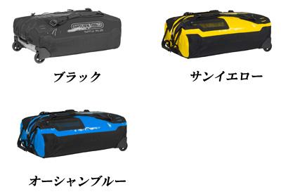 オルトリーブ ダッフルRS 【110L】ORTLIEB 自転車 トラベルバッグ