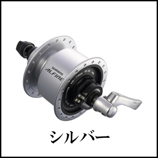 シマノ ALFINE DH-S501 シルバー QR E2 6V-3.0W