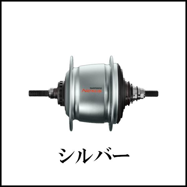 シマノ NEXUS SG-C6001 内装8S シルバー 軸長:184mm OLD:132mm