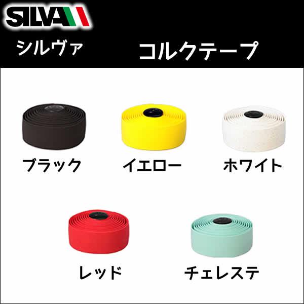 シルヴァ SILVA Cork Tape コルクテープ  バーテープ 自転車