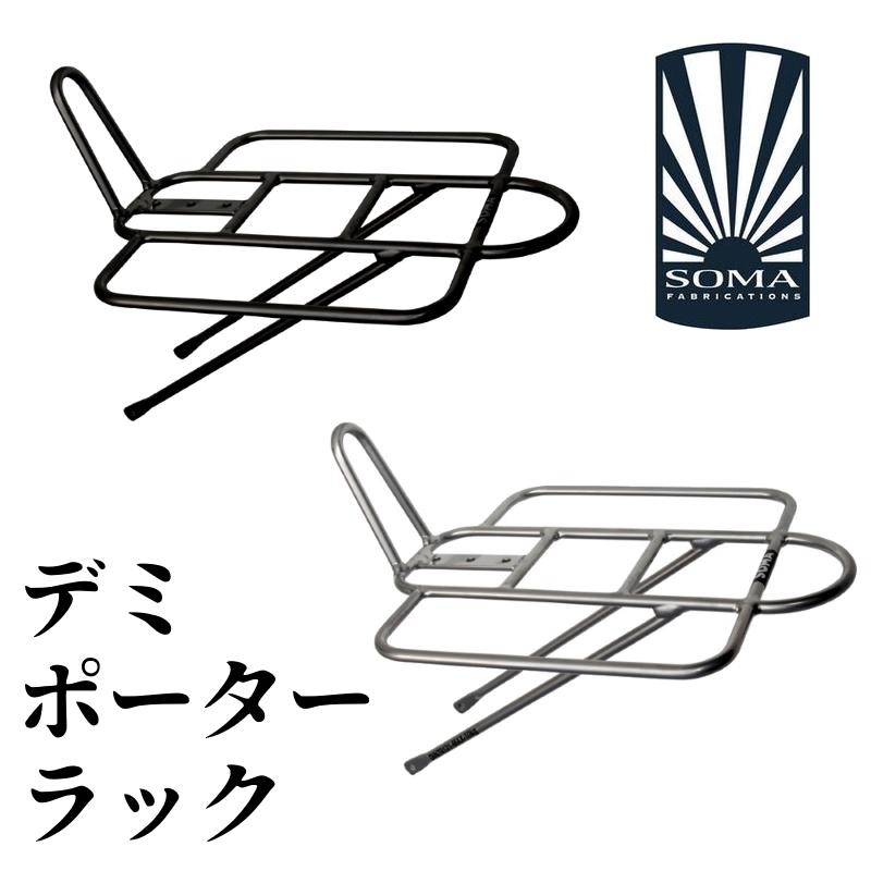 SOMA デミポーターラック フロントキャリア 26×30cm