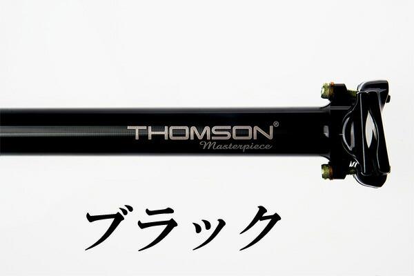 トムソン Masterpiece Seatpost 330mm ブラック