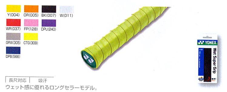 ヨネックス(YONEX) ウェットスーパーグリップ(1本入) AC103