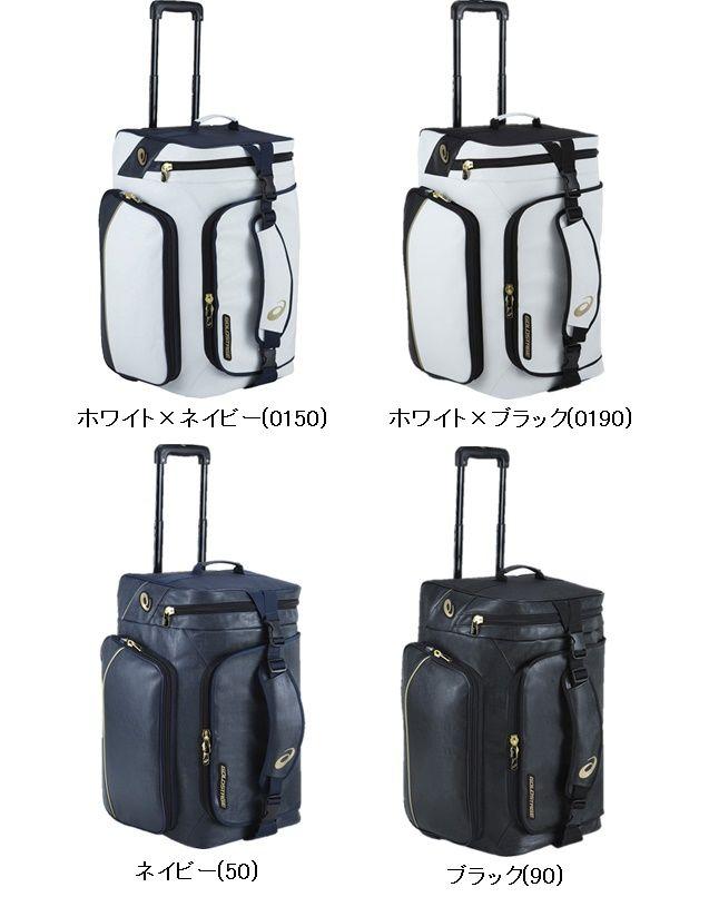 【刺繍2ヶ所無料】アシックス(asics) ゴールドステージ キャスターバッグ BEA171