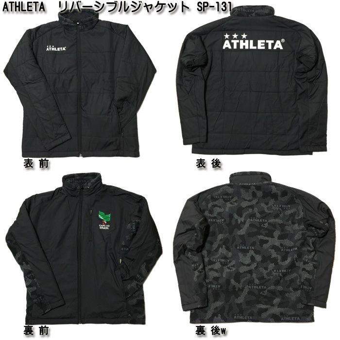 [ 10%OFF ]<限定>【ATHLETA】アスレタ リバーシブル 中綿ジャケット