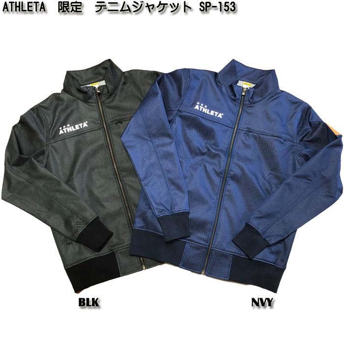 <限定>【ATHLETA】アスレタ デニム ジャケット