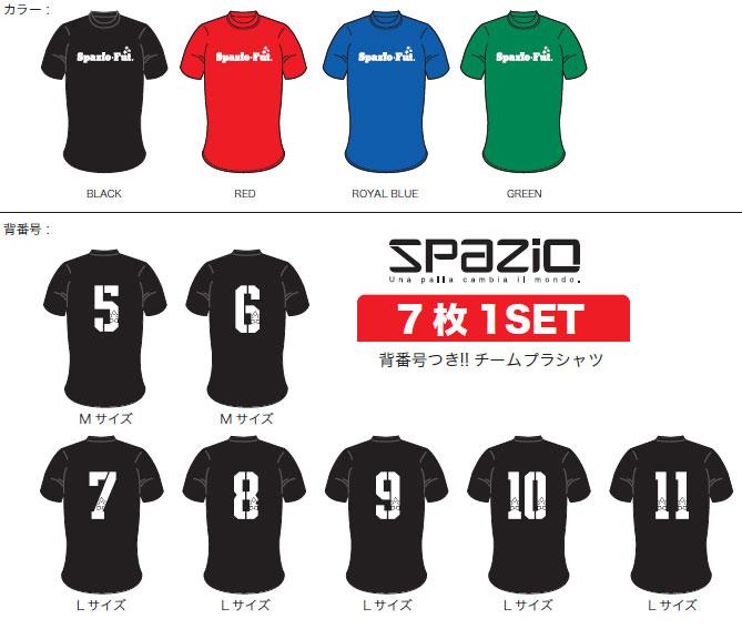 [お買得]【SPAZIO】スパッツィオ チームプラシャツ [ 7枚 1SET ]