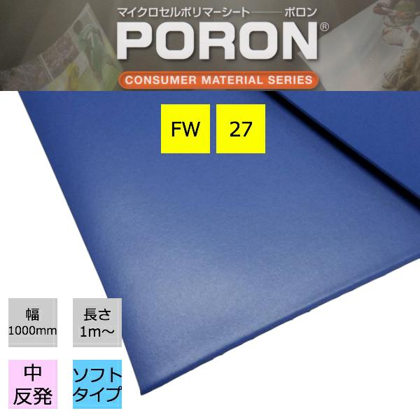 PORON ポロン FW-27厚2.0mm 幅1M×長50M(1R販売なのでお買い得!)FWシリーズは衝撃吸収性と適度な反発弾性をバランスよく兼ね備えたエントリータイプです。シューズインソールやスポーツパッドに最適な高性能衝撃吸収素材。