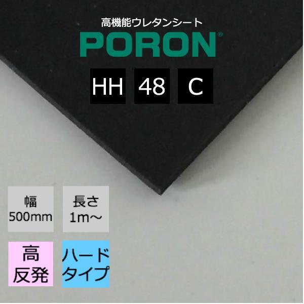 特殊表面技術により 安定した高グリップ力を発揮します スーパーハード HH-48 高グリップタイプ 限定タイムセール PORON HH-48C 厚5mm幅500mm×長1000mmヘタリにくい 低圧縮残留歪 防振性と耐荷重性および摩擦係数 のバランスに優れた 非汚染性 低~高荷重製品向けの中硬度品 すべり止めに優れた足ゴム専用品 オンラインショッピング 特長と共に 振動吸収性 グリップ力