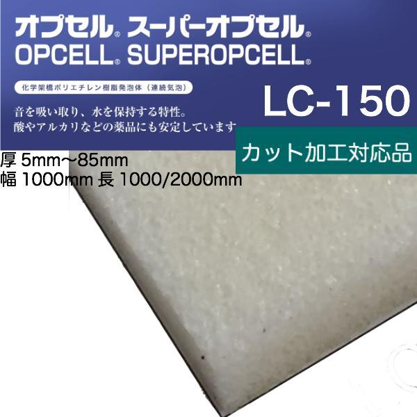 オプセル LC-150厚50.0mm幅1000mm×長2000mm音や水を吸収し、熱を遮断します。熱焼時に有毒ガスを発生しません。シール性があり、酸・アルカリに対し安定です。土木建築のバックアップ材、屋上断熱材、シール材、日用雑貨。自動車規格:FMVSS-302適合