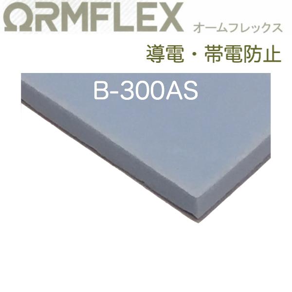 イノアック オームフレックス_B-300AS 厚70.0mm幅1000mm×長1000mm 圧縮永久歪みに優れた、帯電防止タイプのスポンジ緩衝材。静電気対策。各種電子部品・装置、レンズなどの保護・緩衝・梱包材に最適。