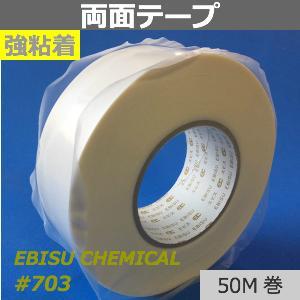 【強粘着両面テープ_エビス#703】幅1000mm×50m巻 厚0.13mmポリエチレン・ウレタン・EPDM フォームスポンジに対して接着性・加工性に優れた 両面接着テーフ_て_す。 初期接着性に優れ、粗面への接着性に優れています。