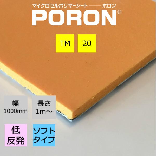 PORON_ポロンは圧倒的にへたりません 優れたクッション性と新感覚の形状追従性能でアクティブシーンをサポート イノアック PORON ポロン TM-20 厚2.0mm幅1000mm 長さ1m~カット販売衝撃吸収材 シューズ インソール 疲労軽減材グローブ プロテクター 期間限定特別価格 贈呈 ヘルメット介護用品幅広い分野でご使用いただけます 滑り止め付きクッション足ゴム ショルダークッション