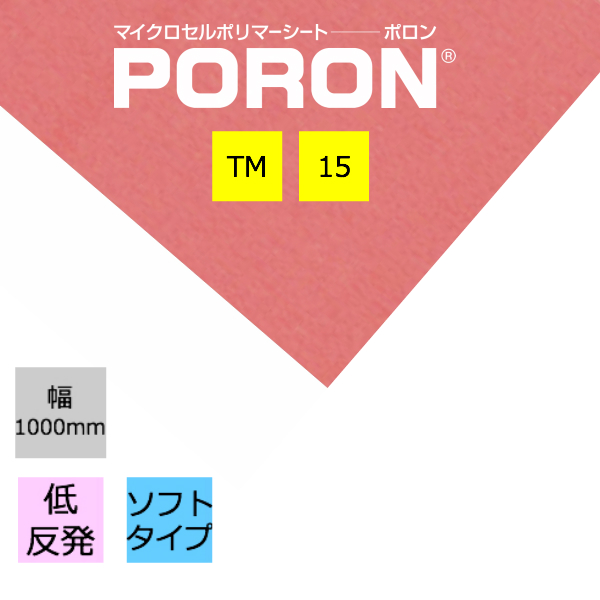 PORON ポロンTM-15 厚3.0mm幅1000mm 長さ25m衝撃吸収材 ショルダークッション 滑り止め付きクッション足ゴム 疲労軽減材グローブ プロテクター シューズ インソール ヘルメット介護用品幅広い分野でご使用いただけます。