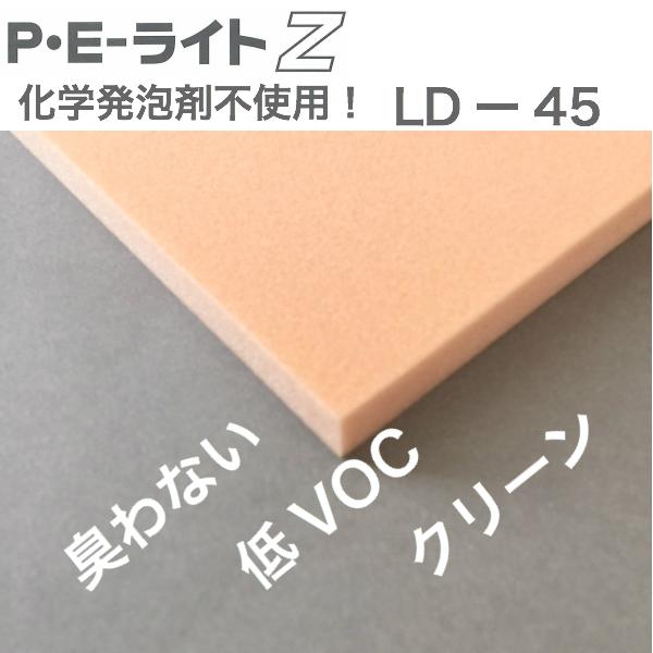 イノアック PEライトZ LD45厚25.0mm幅1000mm×長2000mm化学発泡剤不使用ポリエチレン臭がない低VOC軽量高強度環境に配慮した安心素材のポリエチレンシート 緩衝材にも
